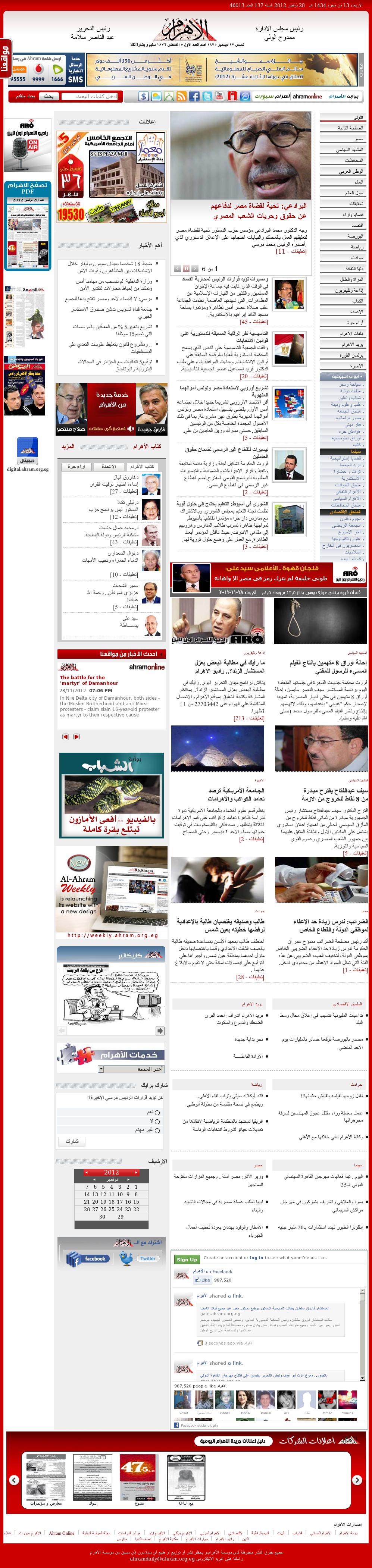 Al-Ahram at Wednesday Nov. 28, 2012, 7 p.m. UTC