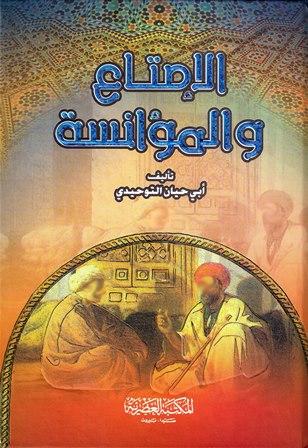 تحميل كتاب الإمتاع والمؤانسة (ط. العصرية) (ت: الطعيمي) تأليف أبو حيان التوحيدي pdf مجاناً | المكتبة الإسلامية | موقع بوكس ستريم