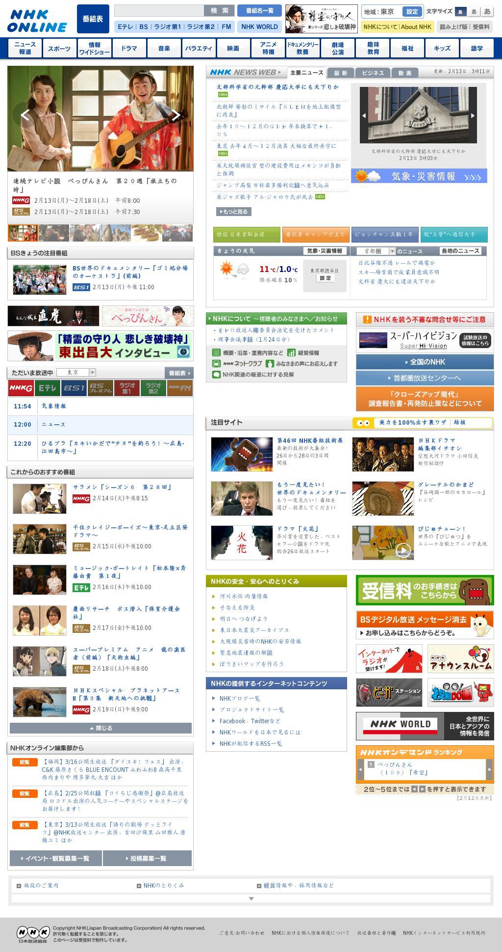 NHK Online at Monday Feb. 13, 2017, 3:12 a.m. UTC